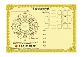 英信堂の印鑑には印相鑑定書をおつけします