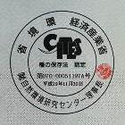 象牙は経済産業省が発行する認定証をお付けします。
